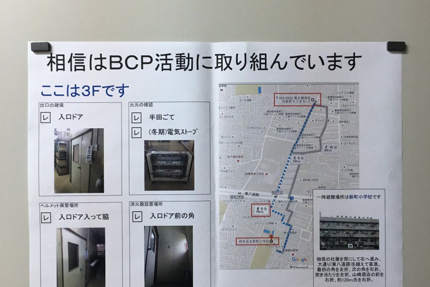 BCP活動について